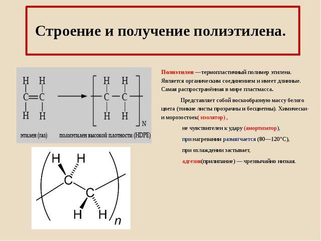 Строение и получение полиэтилена. Полиэтилен—термопластичный полимер этилена...
