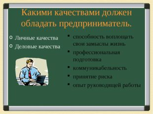 Какими качествами должен обладать предприниматель. Личные качества Деловые ка