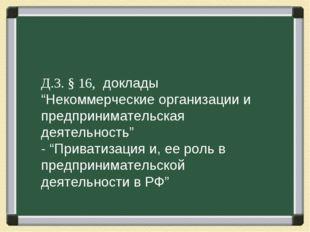 """Д.З. § 16, доклады """"Некоммерческие организации и предпринимательская деятельн"""