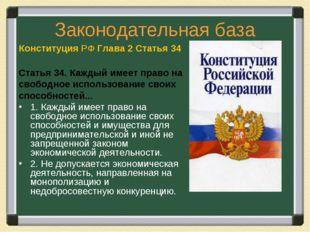 Законодательная база КонституцияРФ Глава 2Статья 34 Статья 34. Каждый имеет