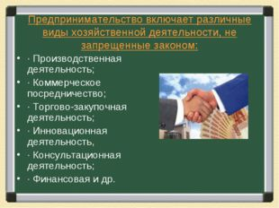 Предпринимательство включает различные виды хозяйственной деятельности, не за