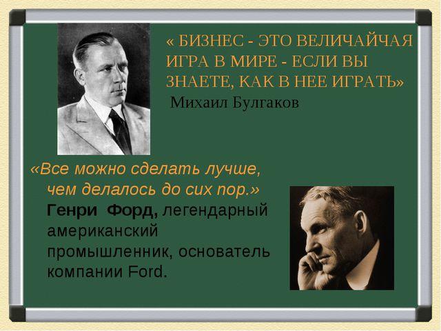 «Все можно сделать лучше, чем делалось досих пор.» Генри Форд,легендарный...