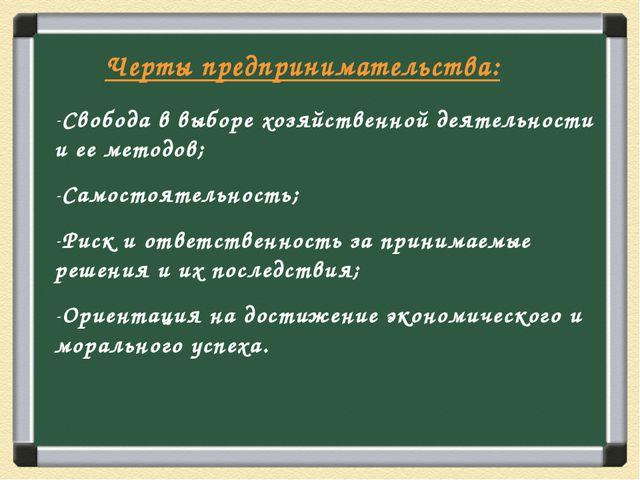 Свобода в выборе хозяйственной деятельности и ее методов; Самостоятельность;...