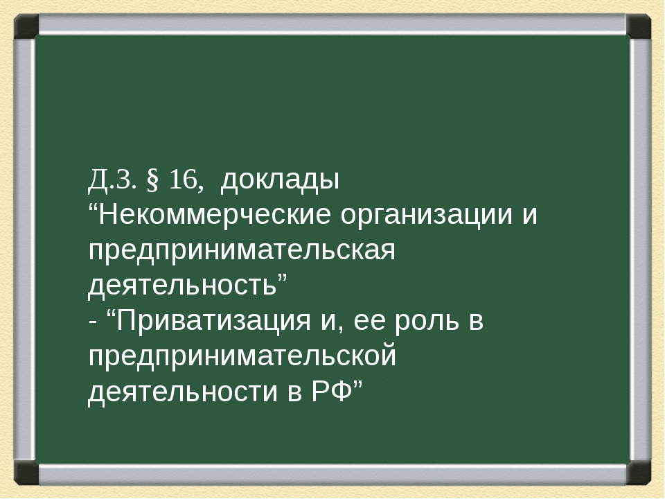 """Д.З. § 16, доклады """"Некоммерческие организации и предпринимательская деятельн..."""