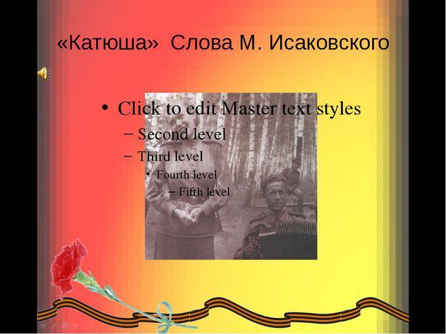 «Катюша»  Слова М. Исаковского