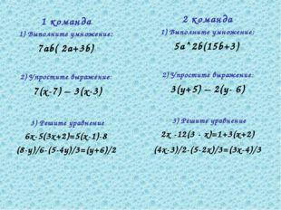 1 команда 1) Выполните умножение: 7аb( 2а+3b) 2) Упростите выражение: 7(х-7)