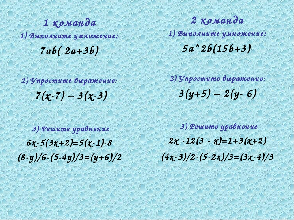 1 команда 1) Выполните умножение: 7аb( 2а+3b) 2) Упростите выражение: 7(х-7)...