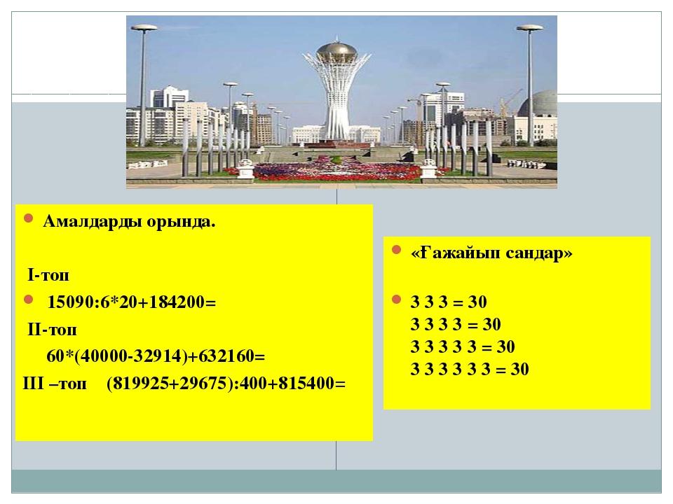 Амалдарды орында.  І-топ 15090:6*20+184200= ІІ-топ 60*(40000-32914)+632160=...
