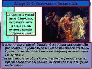 В результате упорной борьбы Святослав завоевал г.Пе-реяславль-на-Дунае,куда о