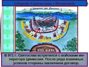 В 971 г. Святослав встретился с войсками им-ператора Цимисхия. После ряда вза