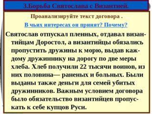 Проанализируйте текст договора . В чьих интересах он принят? Почему? Святосла
