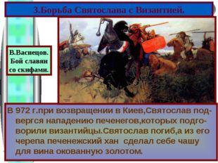 В 972 г.при возвращении в Киев,Святослав под-вергся нападению печенегов,котор