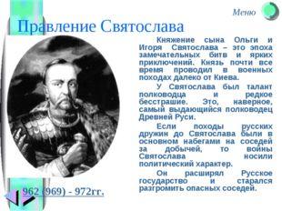 Правление Святослава Княжение сына Ольги и Игоря Святослава – это эпоха зам