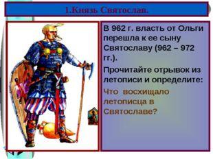 В 962 г. власть от Ольги перешла к ее сыну Святославу (962 – 972 гг.). Прочит