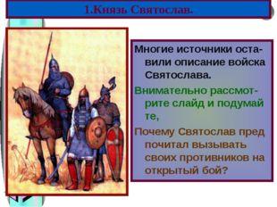 Многие источники оста-вили описание войска Святослава. Внимательно рассмот-ри