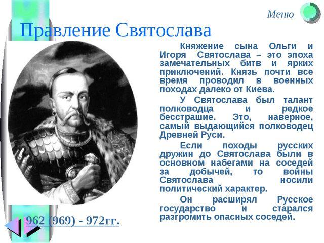 Правление Святослава Княжение сына Ольги и Игоря Святослава – это эпоха зам...