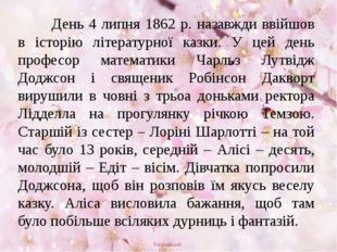 День 4 липня 1862 р. назавжди ввійшов в історію літературної казки. У цей д