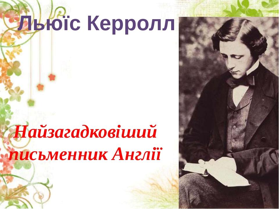 Найзагадковіший письменник Англії Льюїс Керролл
