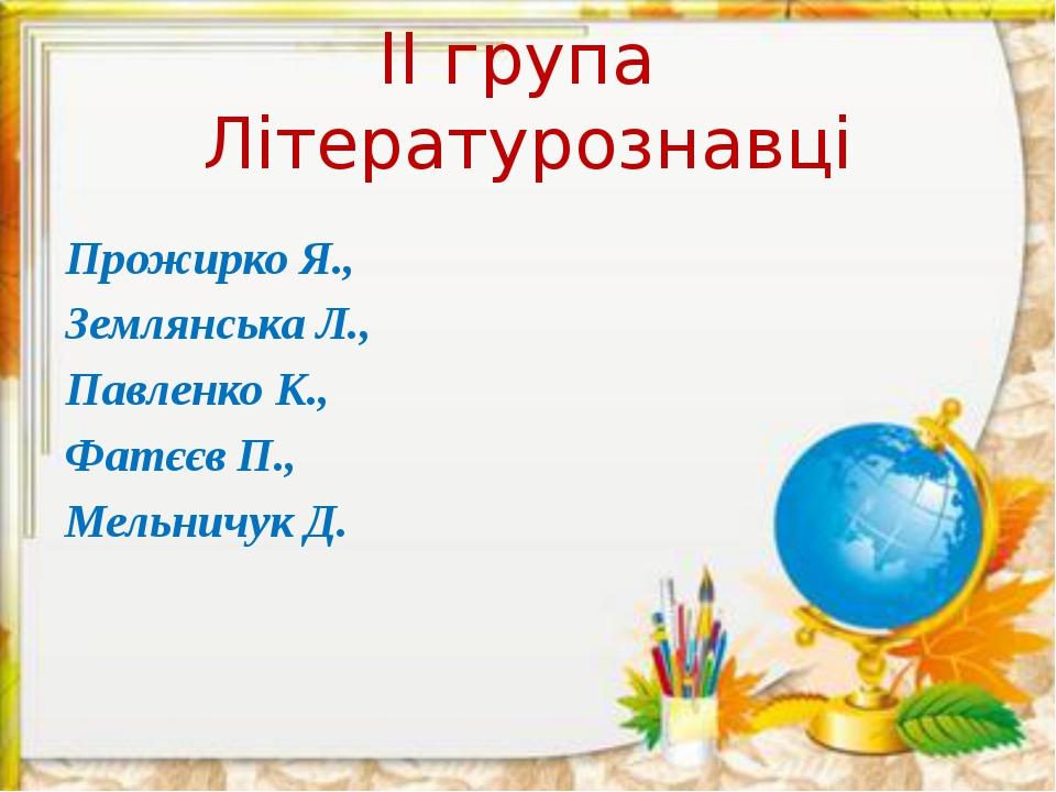 ІІ група Літературознавці Прожирко Я., Землянська Л., Павленко К., Фатєєв П.,...