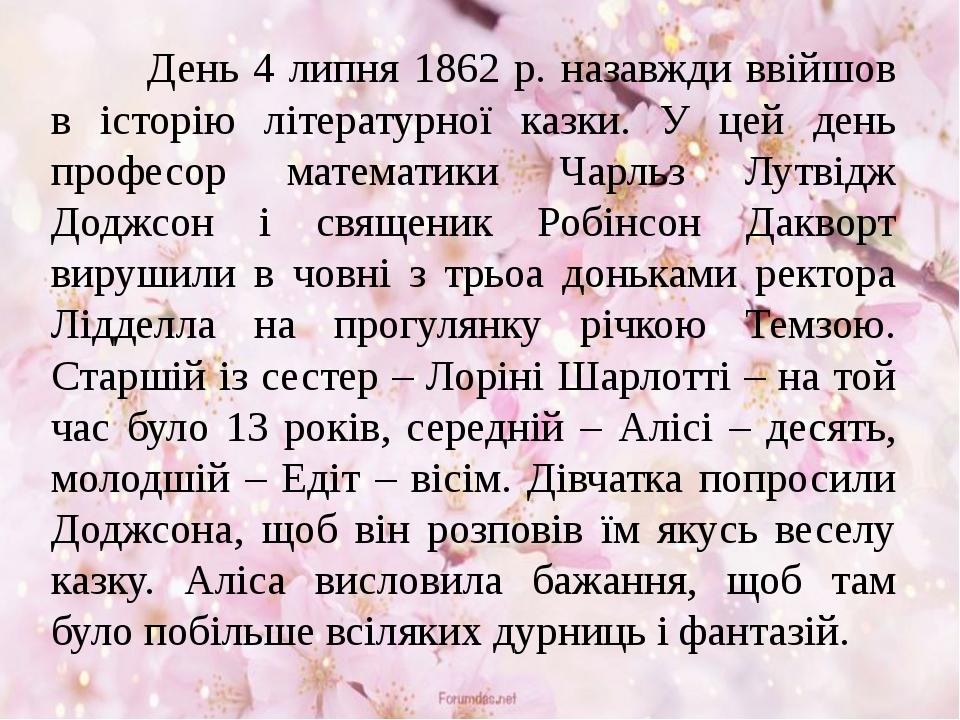 День 4 липня 1862 р. назавжди ввійшов в історію літературної казки. У цей д...