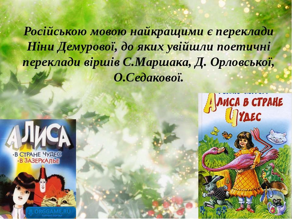 Російською мовою найкращими є переклади Ніни Демурової, до яких увійшли поети...