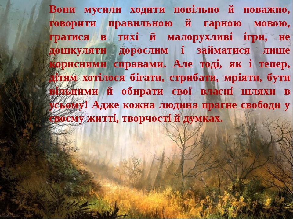 Вони мусили ходити повільно й поважно, говорити правильною й гарною мовою, гр...
