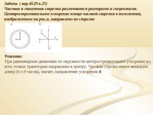 Задача. ( вар.4529 в.25) Часовая и минутная стрелки различаются размерами и с