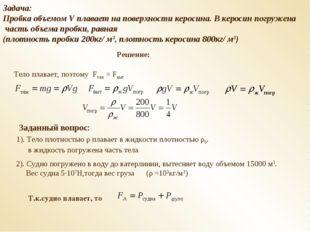 Задача: Пробка объемом V плавает на поверхности керосина. В керосин погружена