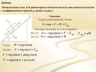 Задача Минимальная сила, для равномерного подъёма тела по наклонной плоскости