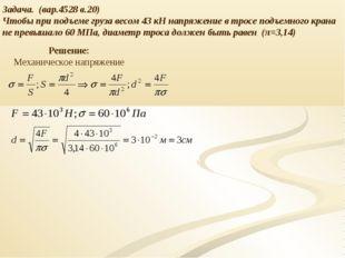 Задача. (вар.4528 в.20) Чтобы при подъеме груза весом 43 кН напряжение в трос