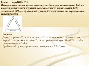 Задача. ( вар.4516 в.25 ) Материальная точка начала равномерное движение со с