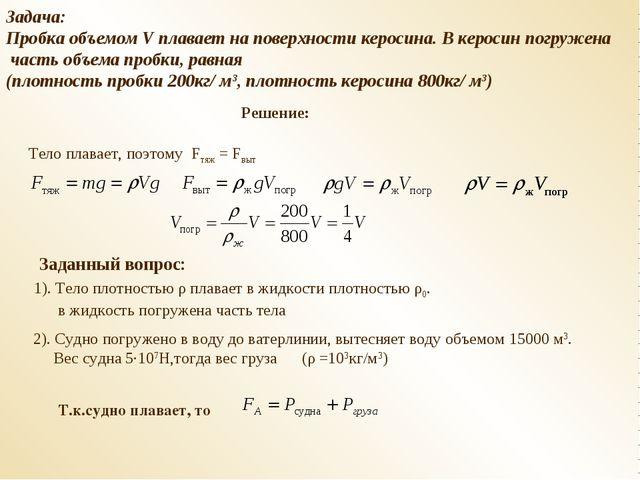 Задача: Пробка объемом V плавает на поверхности керосина. В керосин погружена...