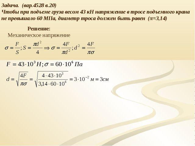 Задача. (вар.4528 в.20) Чтобы при подъеме груза весом 43 кН напряжение в трос...