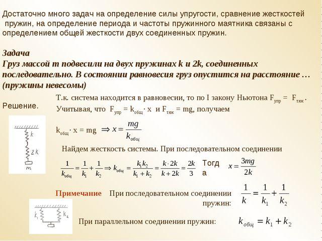 Достаточно много задач на определение силы упругости, сравнение жесткостей пр...