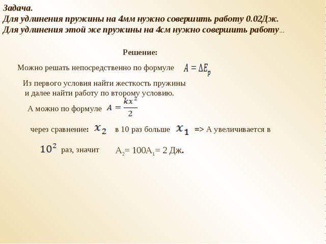 Задача. Для удлинения пружины на 4мм нужно совершить работу 0.02Дж. Для удлин...