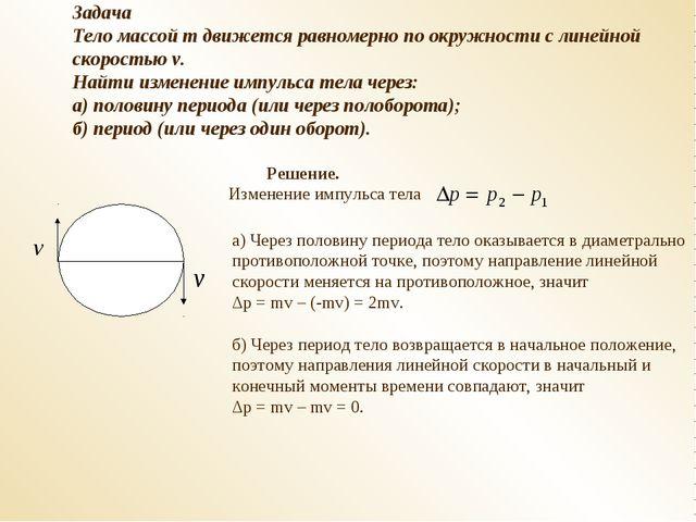 Задача Тело массой m движется равномерно по окружности с линейной скоростью v...