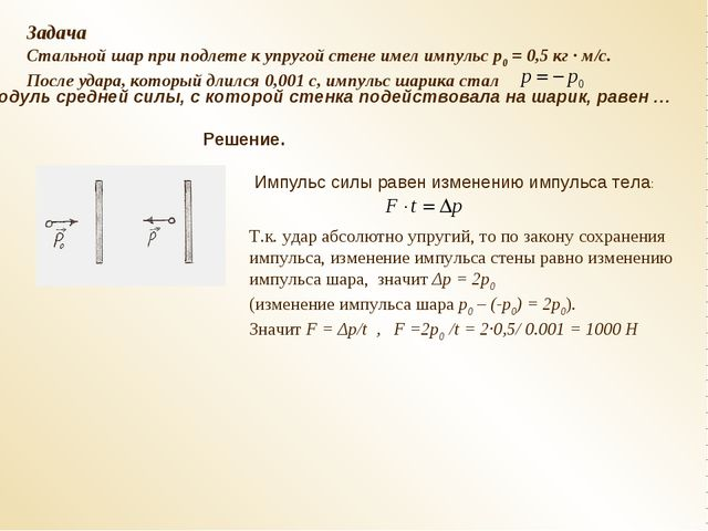 Задача Стальной шар при подлете к упругой стене имел импульс р0 = 0,5 кг · м/...