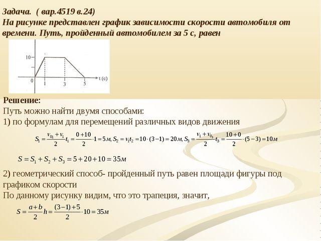 Задача. ( вар.4519 в.24) На рисунке представлен график зависимости скорости а...