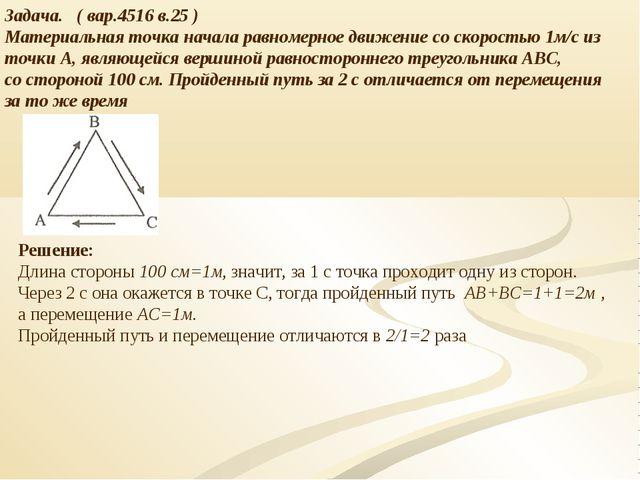 Задача. ( вар.4516 в.25 ) Материальная точка начала равномерное движение со с...