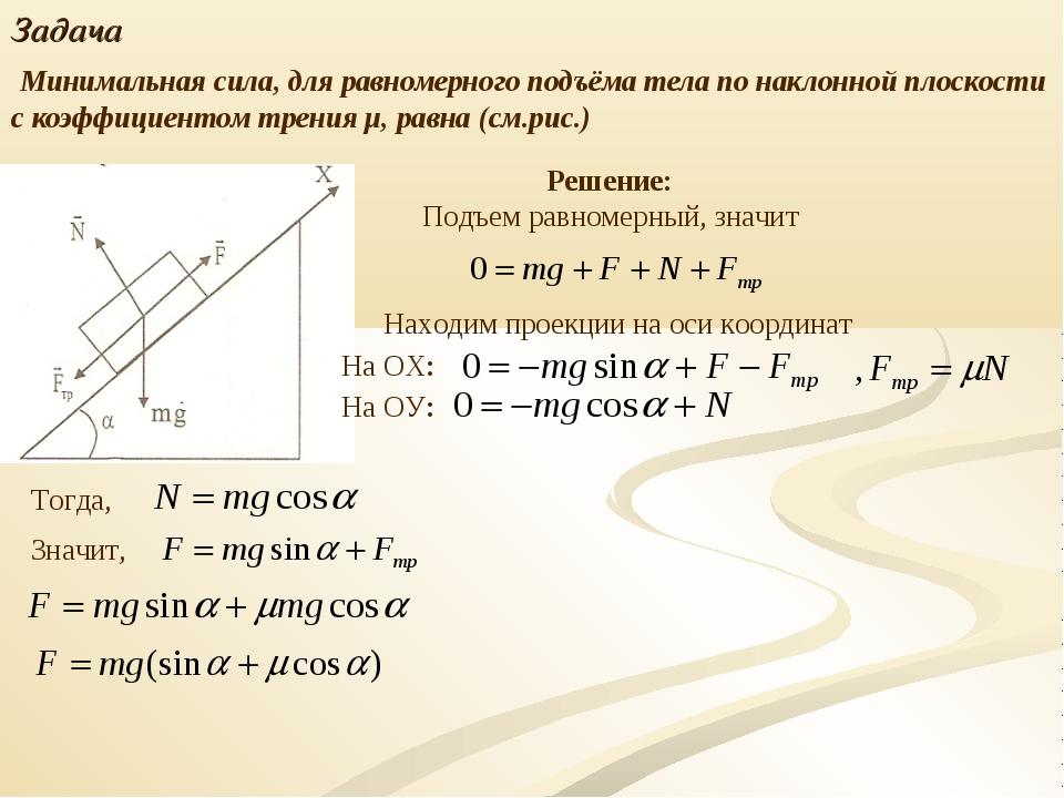 Задача Минимальная сила, для равномерного подъёма тела по наклонной плоскости...