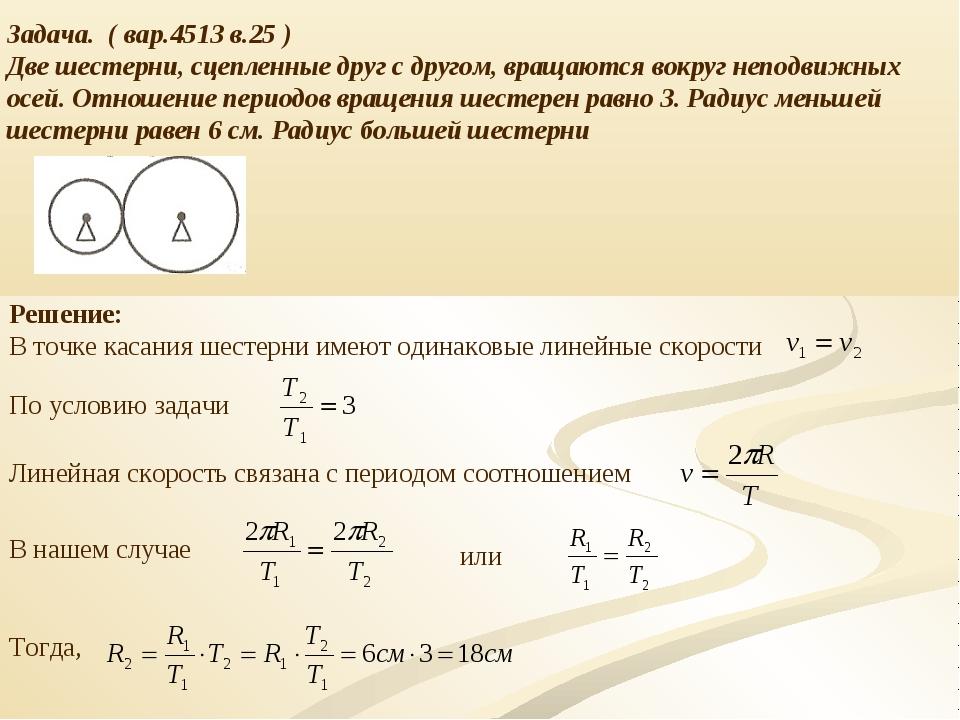 Задача. ( вар.4513 в.25 ) Две шестерни, сцепленные друг с другом, вращаются в...