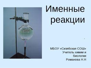 Именные реакции . МБОУ «Сизябская СОШ» Учитель химии и биологии Романова Н.Н