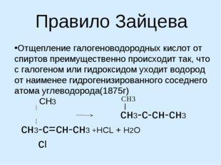 Отщепление галогеноводородных кислот от спиртов преимущественно происходит та