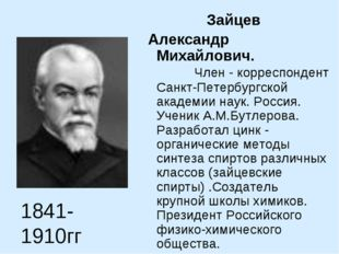 Зайцев Александр Михайлович. Член - корреспондент Санкт-Петербургской академ