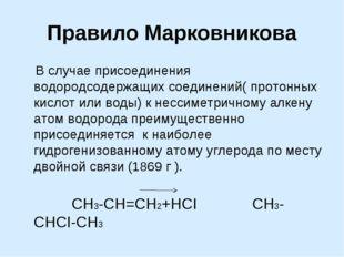 Правило Марковникова В случае присоединения водородсодержащих соединений( про