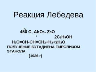 450 С, AI2O3+ ZПO 2С2Н5ОН Н2С=СН-СН=СН2+Н2+2Н2О ПОЛУЧЕНИЕ БУТАДИЕНА ПИРОЛИЗО