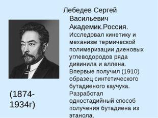 Лебедев Сергей Васильевич Академик.Россия. Исследовал кинетику и механизм тер