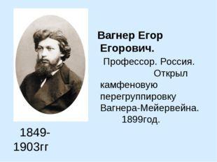 Вагнер Егор Егорович. Профессор. Россия. Открыл камфеновую перегруппировку В
