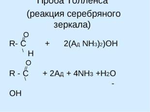 R- С + 2(АД NH3)2)OH H R - C + 2АД + 4NH3 +H2O - ОН Проба Толленса (реакция с