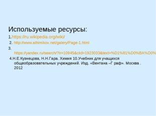 Используемые ресурсы: 1.https://ru.wikipedia.org/wiki/ 2. http://www.alhimiko